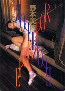nagaike rope book cover