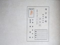 Kita Reiko's 1952 Album (玲子画帖) Kinbaku Today 2