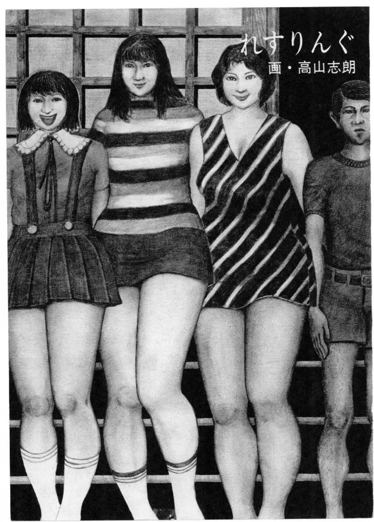 Namio Harukawa:  SM Kitan 1975 Kinbaku Today 3