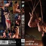 """Review:  Osada Steve's """"Bakushi's Den"""" 1 Kinbaku Today 2"""