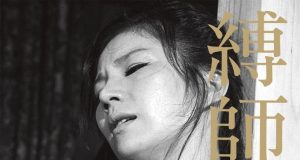 The Bonds of Kinbaku: Urado Hiroshi's Legacy Kinbaku Today 1