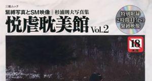 Sugiura Kinbaku: House of Pleasure and Pain Volume 2 Kinbaku Today 4